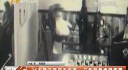 20岁男子盗窃五进宫 三年前曾卖肾挥霍-2018年5月23日