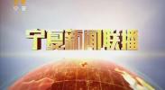 宁夏新闻联播(卫视)-2018年5月4日