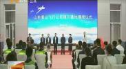 宁夏通航产业风生水起-2018年5月16日