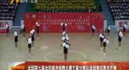 全国第七届全民健身操舞大赛宁夏分赛区选拔赛在惠农区开赛 -2018年5月29日