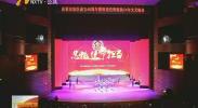 宁夏国税系统举办庆祝自治区成立六十周年文艺晚会-2018年5月30日