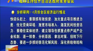 咸辉主持召开自治区政府常务会议-2018年5月21日