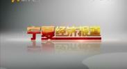 宁夏经济报道-2018年5月1日