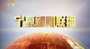 宁夏新闻联播(卫视)-2018年5月28日