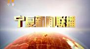宁夏新闻联播(卫视)-2018年5月10日