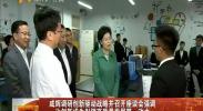咸辉调研创新驱动战略并召开座谈会强调让创新成为引领高质量发展第一动力-2018年5月10日