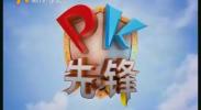 PK先锋-2018年5月1日