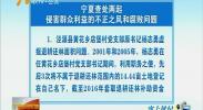 宁夏查处两起侵害群众利益的不正之风和腐败问题-2018年5月30日