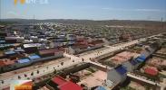 同心县获国务院1000亩新增建设用地计划指标奖励-2018年5月15日