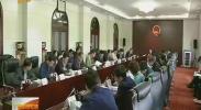 自治区人大常委会党组召开会议-2018年5月11日