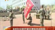 吴忠军分区组织开展民兵整组训练成果演练-2018年5月3日