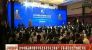 2018中国品牌价值评价信息发布会在上海举行 宁夏4家企业或产地榜上有名-2018年5月10日