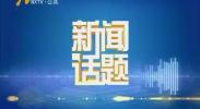 文化振兴 福佑百姓-2018年5月30日