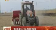 银川市获2805万元农机补贴资金-2018年5月7日