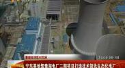 (喜迎自治区60大庆)宁东基地鸳鸯湖电厂二期项目打造技术领先生态化电厂-2018年5月6日