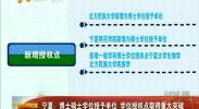宁夏博士硕士学位授予单位学位授权点取得重大突破-2018年5月13日