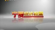 宁夏经济报道-2018年5月8日