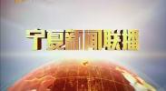 宁夏新闻联播-2018年5月9日