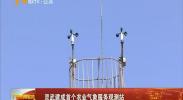 灵武建成首个农业气象服务观测站-2018年5月23日