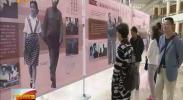 """""""家和万事兴""""家教家风主题展在银川开展-2018年5月10日"""