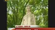 宁死不屈的劳工律师—施洋-2018年5月11日