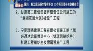 (曝光台)银川:施工现场扬尘管控不力 22个项目责任主体被处罚-2018年5月2日