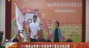 2018姚基金希望小学篮球季宁夏站活动启幕-2018年5月4日