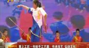 塞上工匠·传统手工艺展:传承技艺 弘扬文化 -2018年5月29日