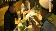 鸿胜出警:喝酒不开车 开车不喝酒-2018年5月29日