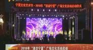 """2018年""""清凉宁夏""""广场文化活动启动-2018年5月9日"""