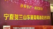 宁夏贺兰山东麓葡萄酒香飘深圳-2018年5月13日