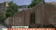 临街土坯墙倾斜破损 过往行人很担心-2018年5月10日