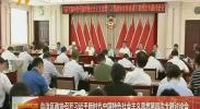自治区政协召开习近平新时代中国特色社会主义思想第四次专题讨论会-2018年5月16日