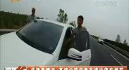 非紧急情况 高速公路应急车道内停车被罚-2018年5月2日