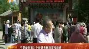 宁夏举行第31个世界无烟日宣传活动-2018年5月31日