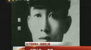 (为了民族复兴·英雄烈士谱)护国元勋——蔡锷-2018年5月9日