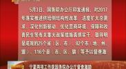 宁夏两项工作获国务院办公厅督查激励-2018年5月4日