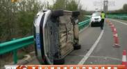 高速公路匝道逆行导致交通事故-2018年5月2日