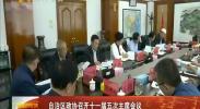 自治区政协召开十一届五次主席会议-2018年5月3日