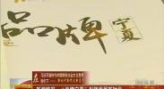 """新闻特写:""""品牌宁夏""""引领发展新时代-2018年5月11日"""
