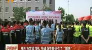 """银川市货运司机 快递员等群体有了""""娘家""""-2018年5月17日"""