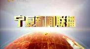 宁夏新闻联播-2018年5月8日