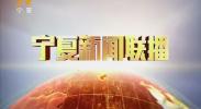 宁夏新闻联播(卫视)-2018年5月16日