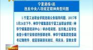 宁夏通报4起违反中央八项规定精神典型问题-2018年5月5日