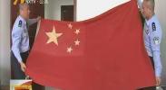 """宁夏援川特警""""抢救""""的国旗今天踏上""""回家""""路-2018年5月16日"""