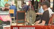 彭阳县:将移风易俗唱进戏曲里-2018年5月21日
