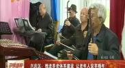 兴庆区:推进养老体系建设 让老年人安享晚年-2018年5月5日