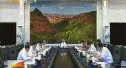 自治区党委常委会召开会议 石泰峰主持会议并讲话-2018年5月30日