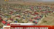 喜迎自治区60大庆 同心县获国务院1000亩新增建设用地指标奖励-2018年5月13日