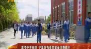 高考中考在即 宁夏发布食品安全消费提示-2018年5月31日